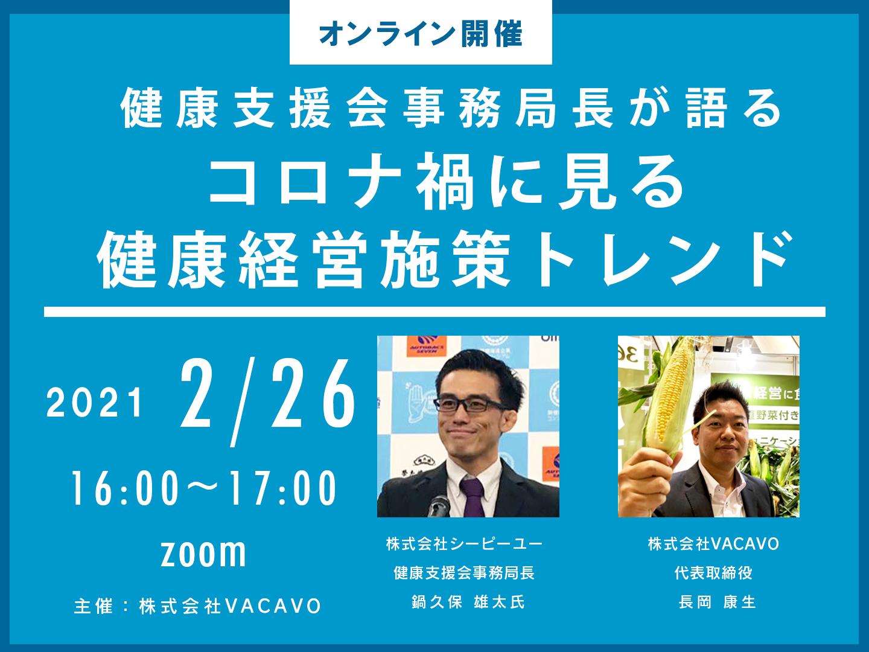 2021年2月26日【イベント】HRディスカッション~ゲスト:健康支援会 鍋久保雄太氏